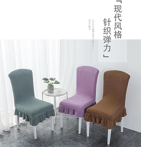 椅子套罩墊子靠背一體家用現代簡約餐椅彈力通用北歐坐椅墊凳子套 花樣年華