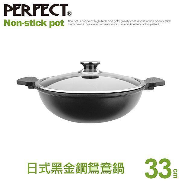日式黑金鋼鴛鴦鍋/火鍋-33cm附蓋《PERFECT 理想》