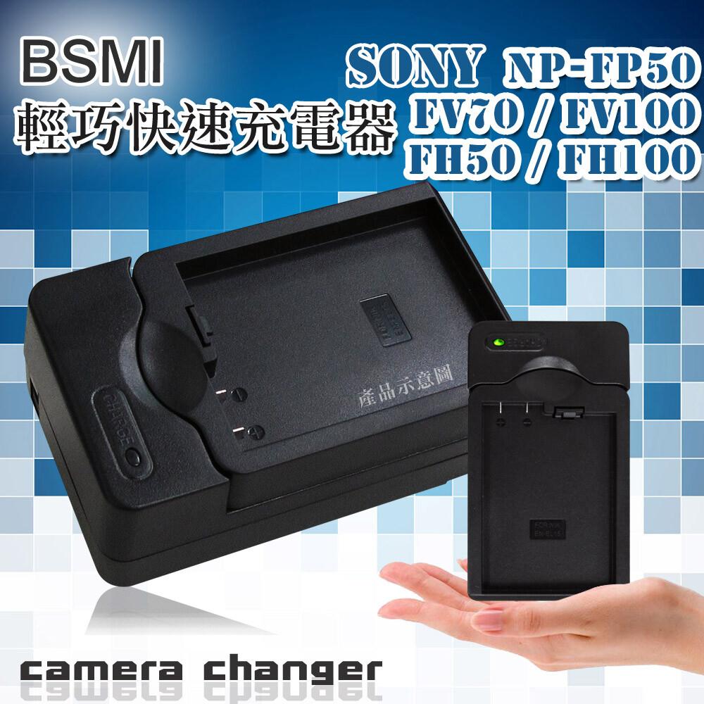 wellysony np-fv100/fv70/fh50/fh100 智慧型方塊充 電池充電器