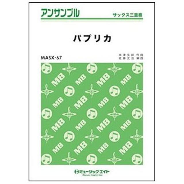 楽譜 MASX 67 パプリカ(サックス三重奏)