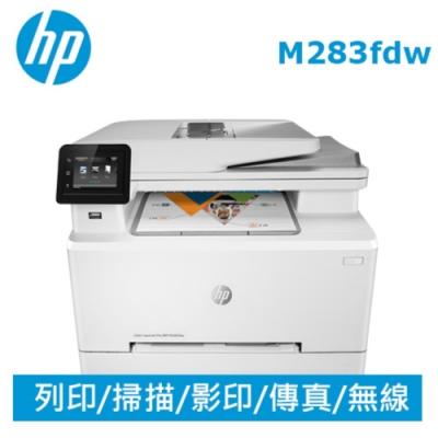 HP Color LaserJet Pro MFP M283fdw 彩色無線 WiFi 傳真四合一觸控螢幕雷射印表機