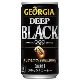 送料無料 コカコーラ ジョージア ディープブラック 185g缶×30本入