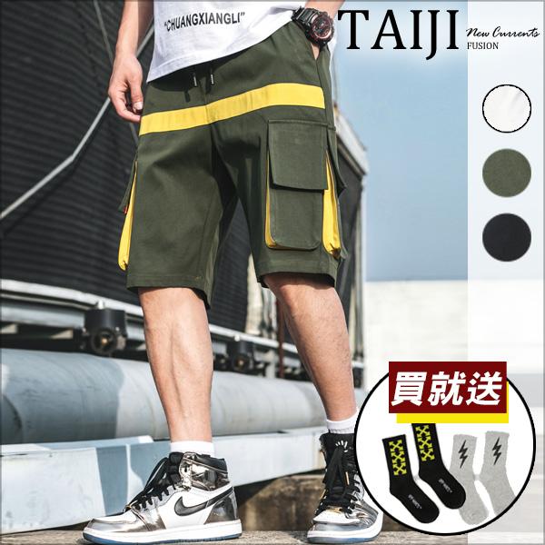 大尺碼工作短褲‧側邊立體大口袋色塊拼接工作短褲‧三色‧加大尺碼【NTJBA925】-TAIJI