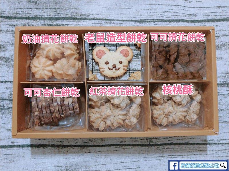 鼠年餅乾禮盒 *企業贈禮推薦*
