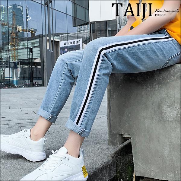 大尺碼邊條牛仔長褲‧側邊黑白條拼接單寧牛仔長褲‧一色‧加大尺碼【NTJB1805】-TAIJI