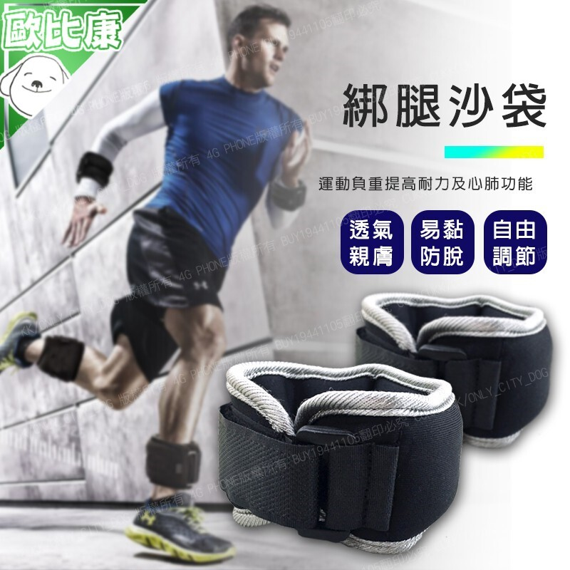 【商品特色】 綁腿沙袋,運動負重具有訓練核心肌群增加肌肉量及健身瘦身等特性 可以增加核心肌群訓練量,可有效的提高腿部爆發力 帶上負重沙袋進行訓練,比平常一般正常訓練可以增加卡路里消耗 負重沙袋適合跑步