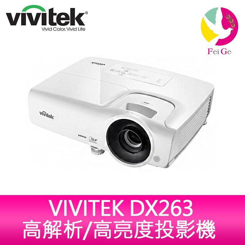 麗訊 Vivitek DX263 高解析/高亮度投影機 3500流明度 公司貨