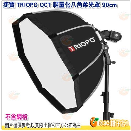 捷寶 TRIOPO OCT 輕量化 保榮卡口 八角柔光罩 90cm 公司貨 不含網格 柔光罩 雙層柔光 攝影棚