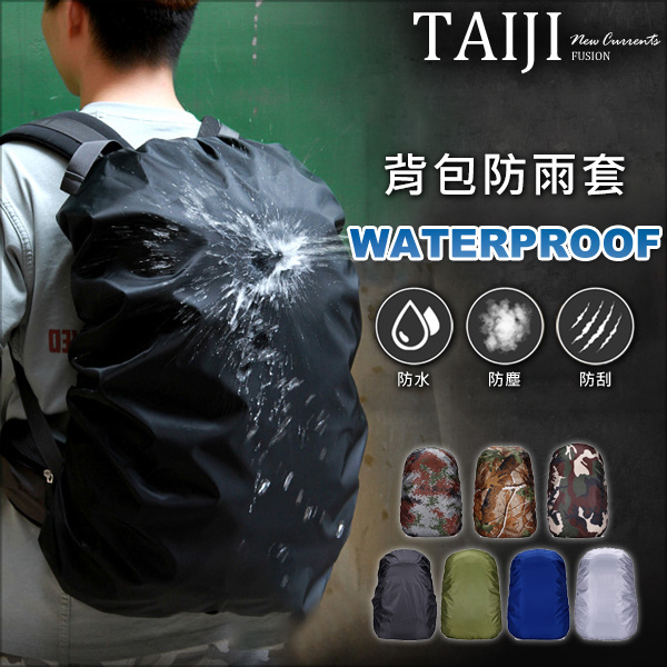 背包防水套‧45L戶外防水防曬190D防雨罩套附拉鍊收納袋‧七色【NXWP001M】-TAIJI