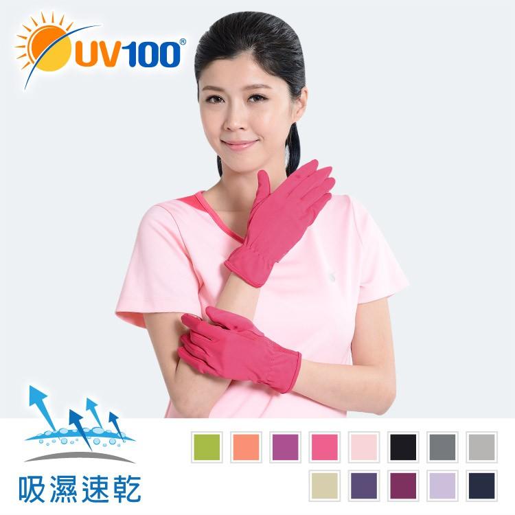 UV100 防曬 抗UV-經典女款短手套【KC41106】