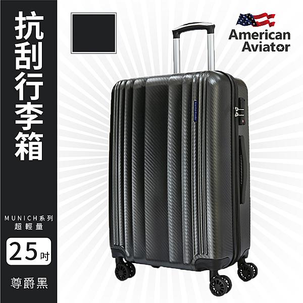 【American Aviator】Munich慕尼黑系列-碳纖紋超輕量抗刮行李箱 25吋(尊爵黑)旅行箱 多色可選