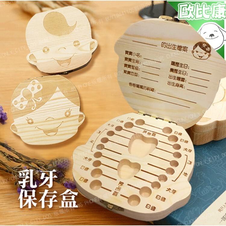 天然木質乳牙保存盒 寶寶臍帶保存