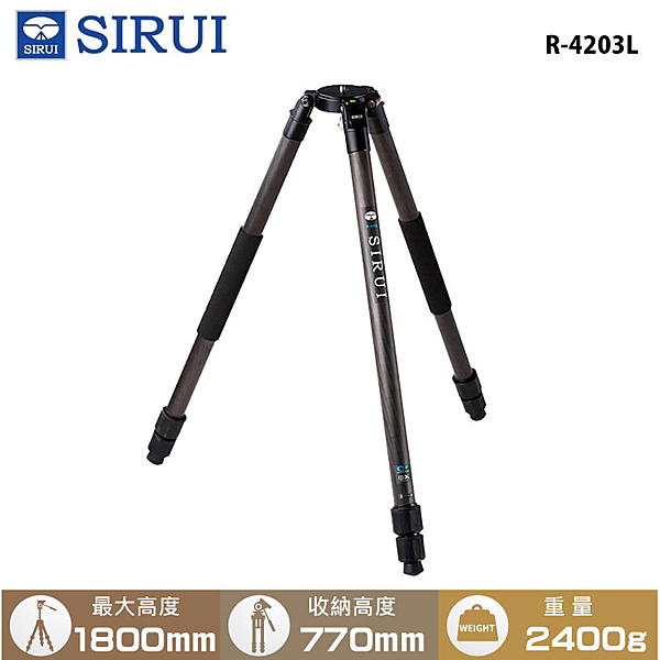 【EC數位】SIRUI 思銳  R-4203L 碳纖維三腳架 不含雲台 低角度拍攝 載重20KG 旅行外拍 錄影