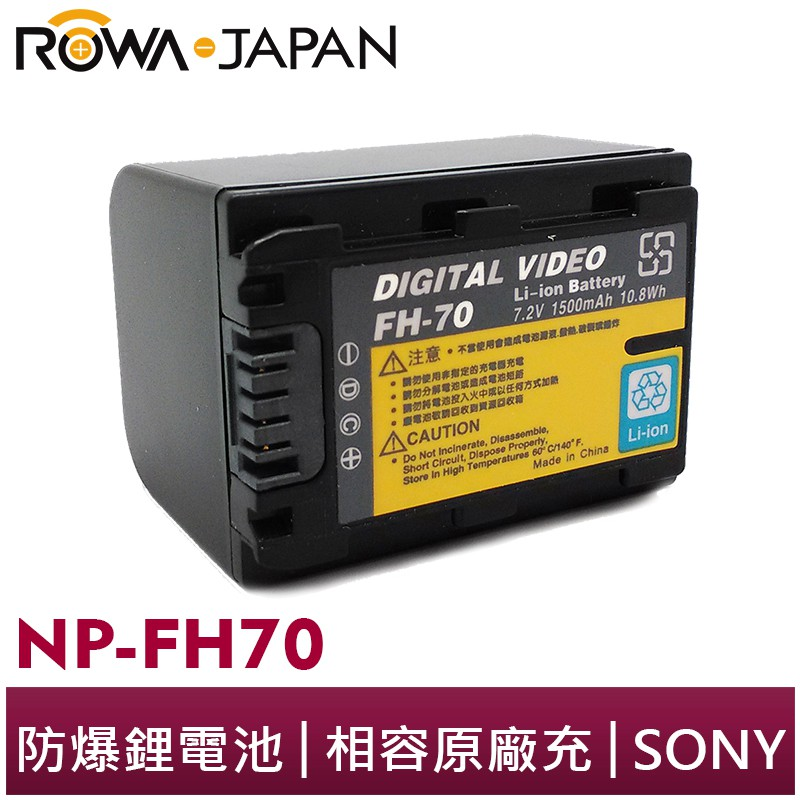 【ROWA 樂華】FOR SONY NP-FH70 鋰電池 攝影機 副廠 電池 HDR UX3/HDR XR100