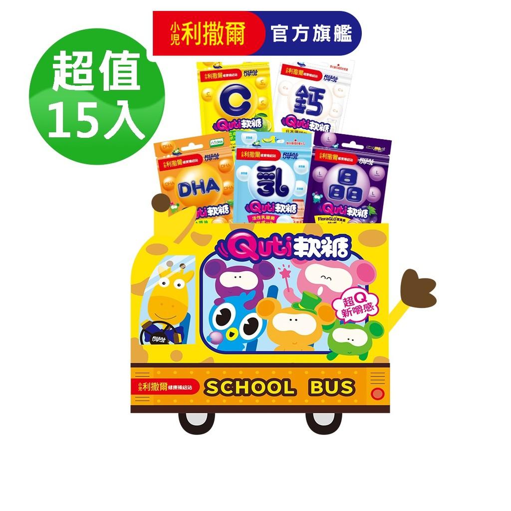 [小兒利撒爾]長頸鹿校車禮盒 Quti軟糖 綜合15包組
