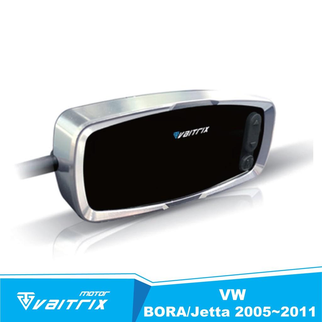 【VAITRIX】數位油門優化控制器-電子油門加速器適用 VW BORA/Jetta 2005~2011