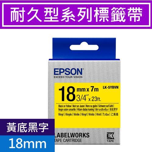 EPSON 愛普生 LK-5YBVN 耐久型標籤帶 18mm 黃底黑字 原廠標籤帶