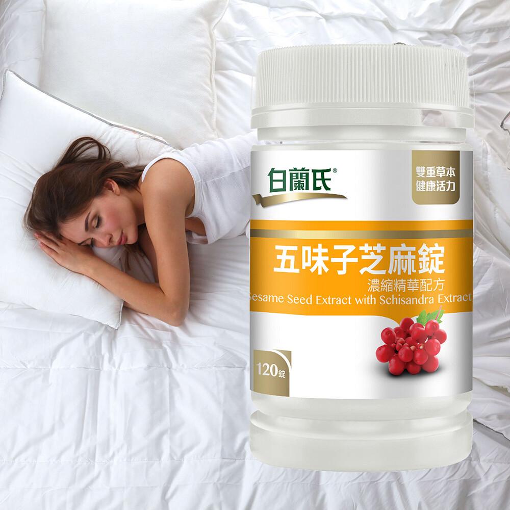 白蘭氏五味子芝麻錠 濃縮精華配方(120錠/瓶)-商品有效期限至2022/7月