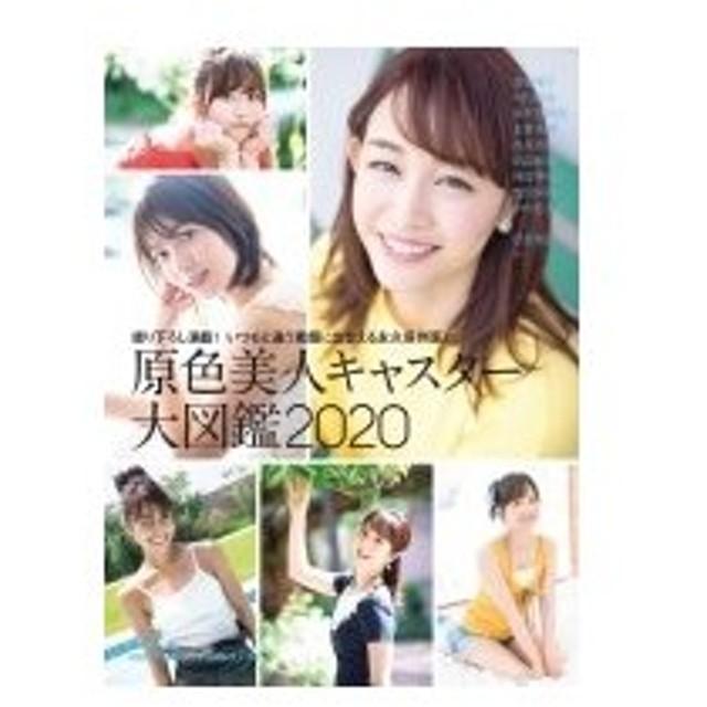 原色 美人 キャスター 大 図鑑 2020