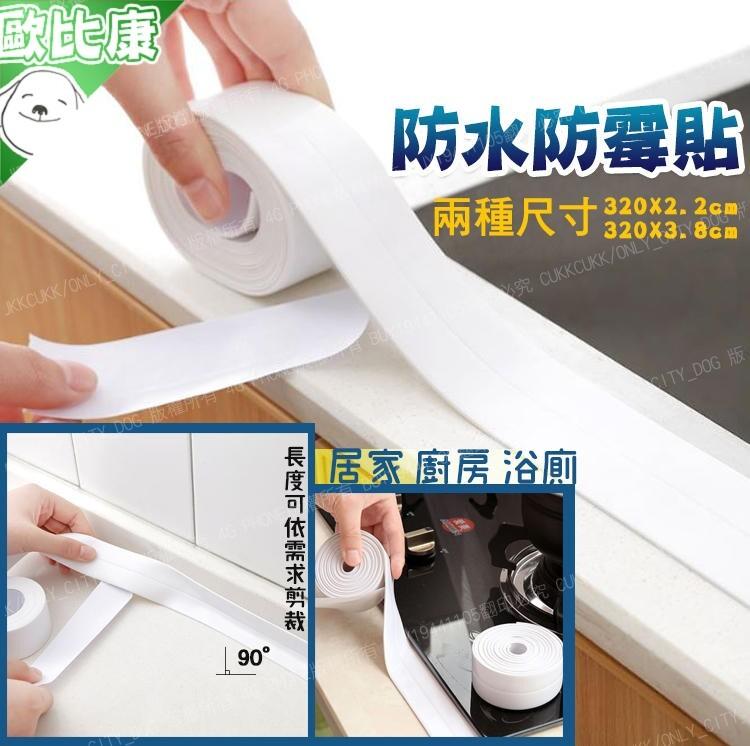 小款 廚衛牆角防水防霉膠帶 抗菌 防潮