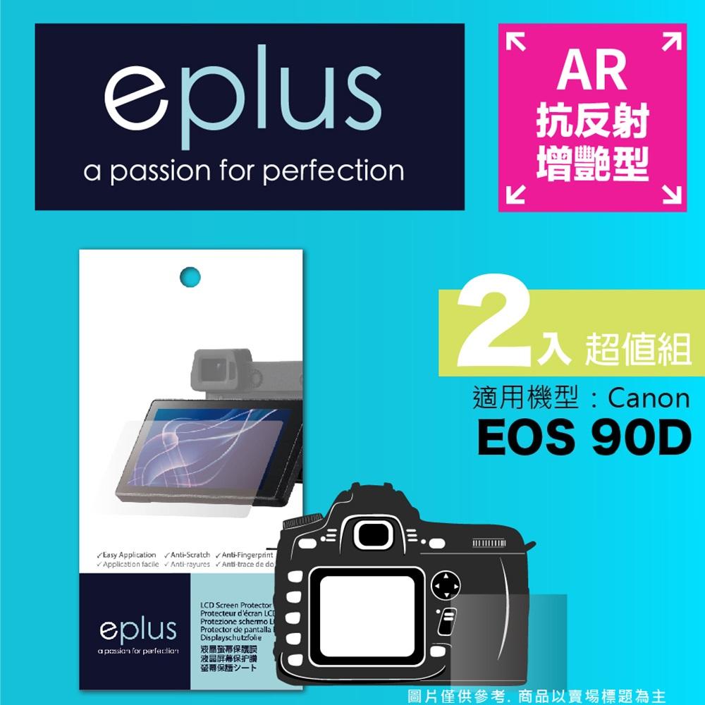 eplus 光學增艷型保護貼2入 EOS 90D
