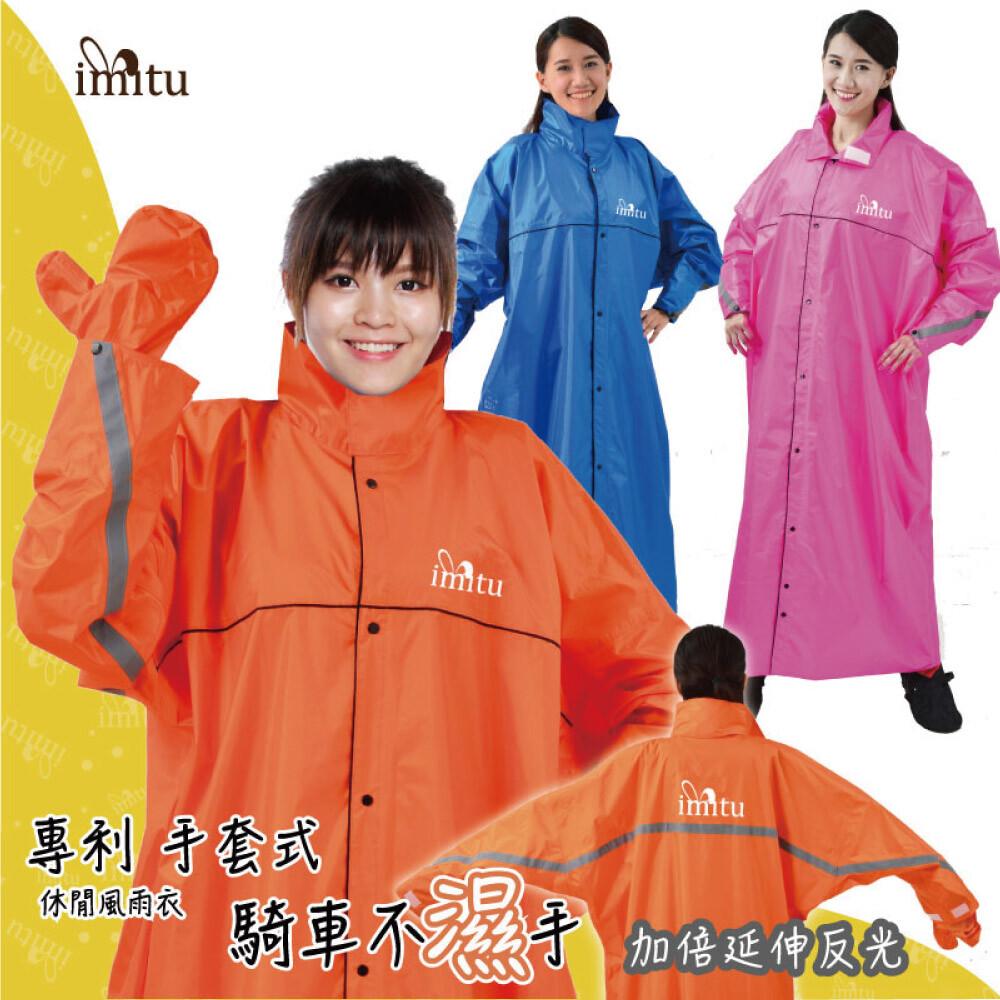 jump x  imitu米圖 專利手套式 前開一件式反光延伸連身風雨衣