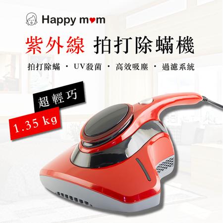 幸福媽咪 紫外線拍打除蟎吸塵器 HM939