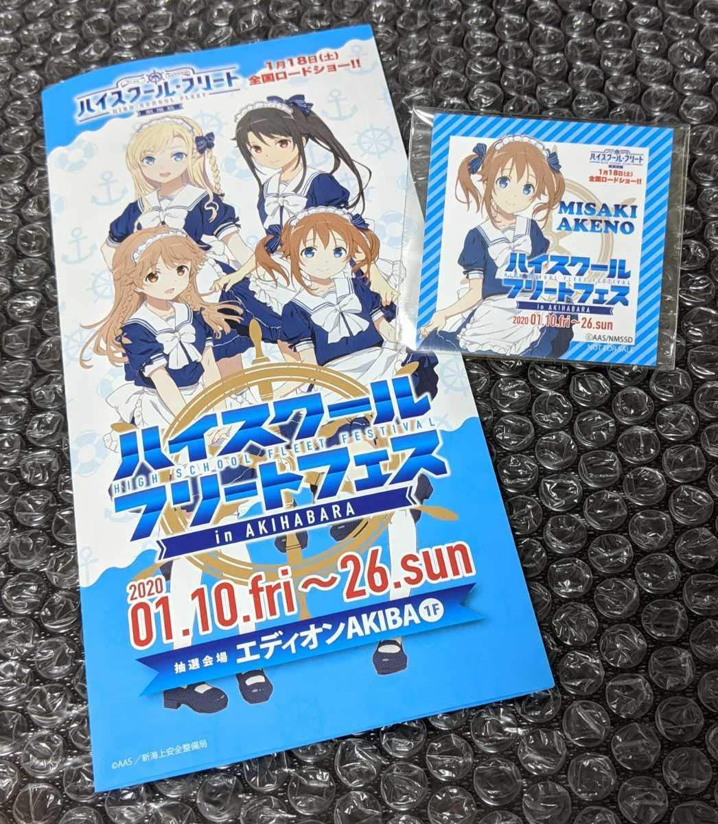 ハイスクール フリート フェス In Akihabara 購入特典 ステッカー 岬