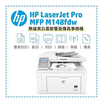 惠普HP LASERJET PRO MFP M148fdw 雷射事務機(4PA42A)