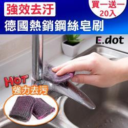 (買一送一)E.dot 德國熱銷強效去汙鋼絲皂刷10入/組