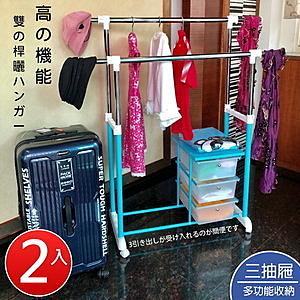 【尊爵家】2入組-靈活移動雙桿伸縮三抽屜曬衣架 伸縮衣架 收納架(白+藍-共2入)