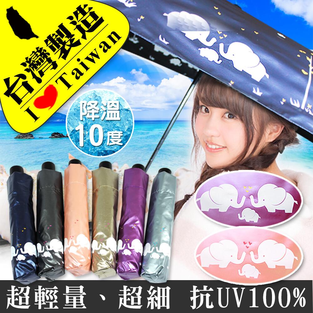 雨傘達人台灣製造親子小象自動開收三折傘 (超輕量/超細/抗uv100%降溫10度)