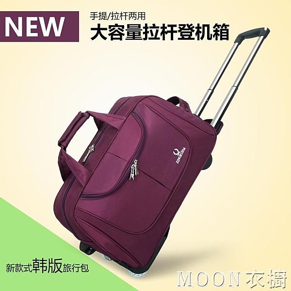 拉桿包旅游男女手提旅行袋大容量行李包登機箱包可摺疊短途旅行包YYJ moon衣櫥