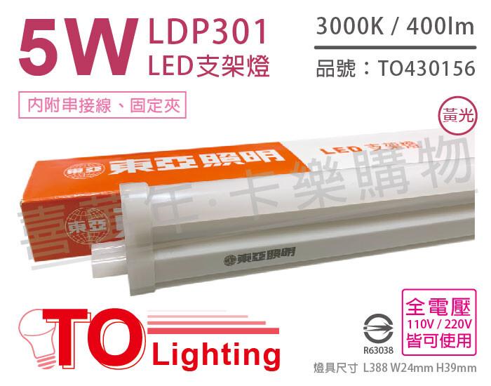 toa東亞ldp301-5aal led 5w 1呎 3000k 黃光 全電壓 支架燈