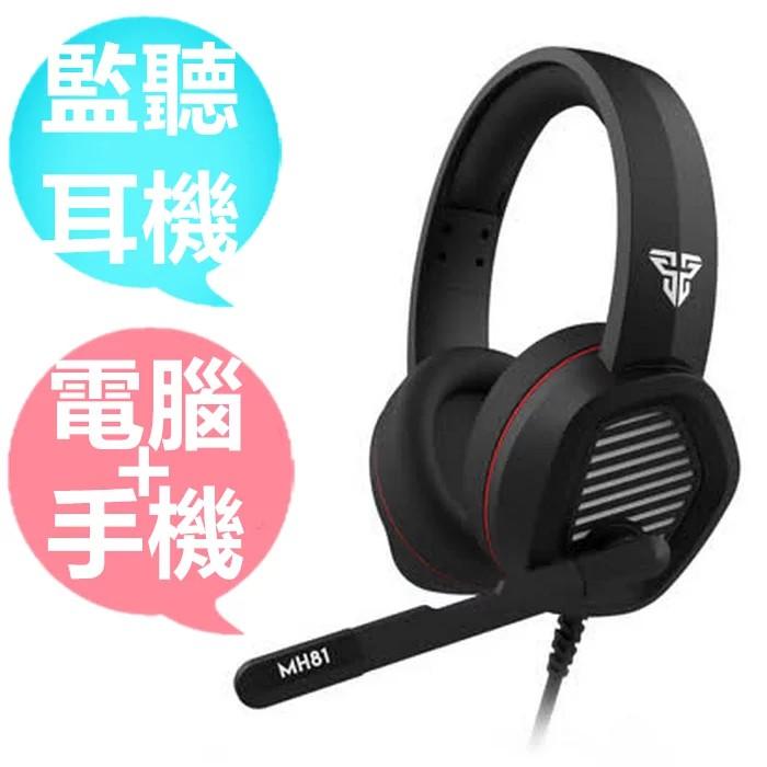 FANTECH MH81 手機/電腦遊戲雙用監聽式電競耳罩耳機