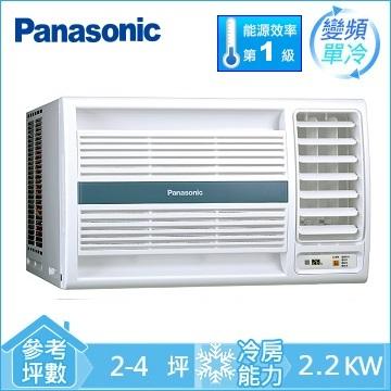 國際牌Panasonic 窗型變頻單冷空調(CW-P22CA2(右吹))