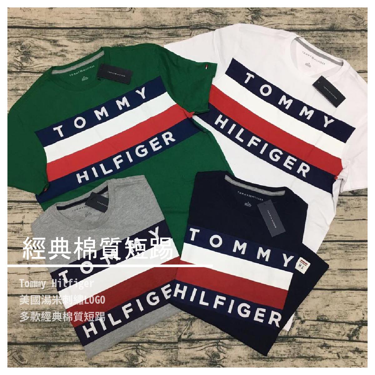 【海鹿馬品味美式生活服飾】Tommy Hilfiger 美國湯米刺繡LOGO經典棉質短踢 / 5款