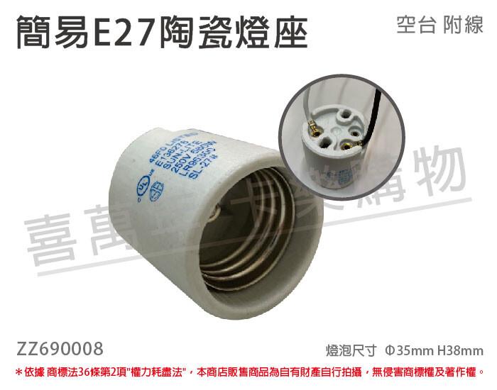配件簡易 e27 陶瓷燈座 (附線頭)