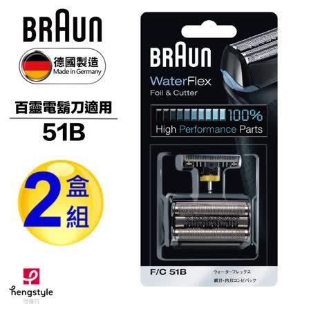 德國百靈BRAUN-刀頭刀網組(黑)51B(2盒組)