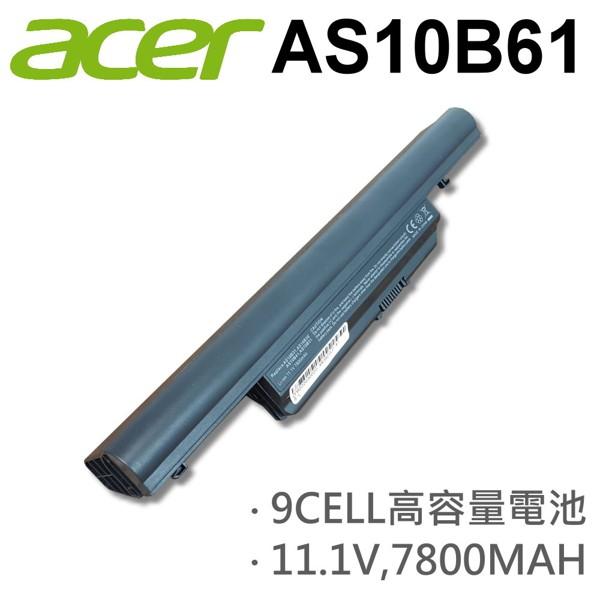 9芯 高品質 電池 AS10B61 AS10B31 AS10B41 AS10B51 AS10B75 ACER 宏碁