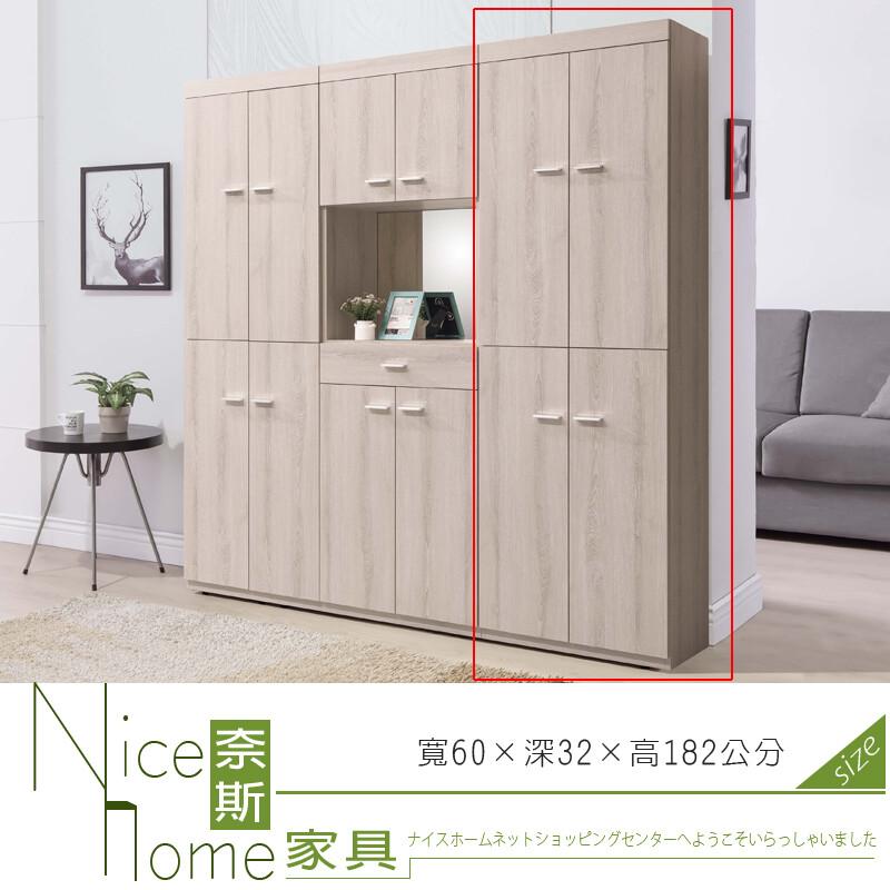 奈斯家具nice41-8-hdc 艾達2尺玄關鞋櫃