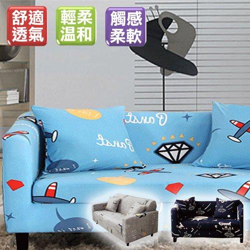 頂級酷冰高彈力沙發套(2+3人座)