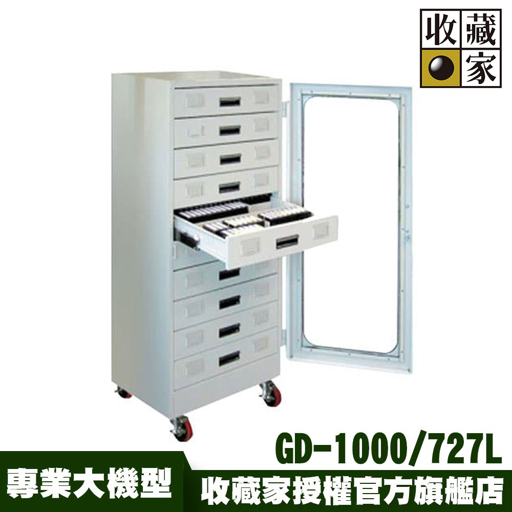 收藏家多功能抽屜式萬用型防潮收納櫃 GD-1000 蝦幣10倍送
