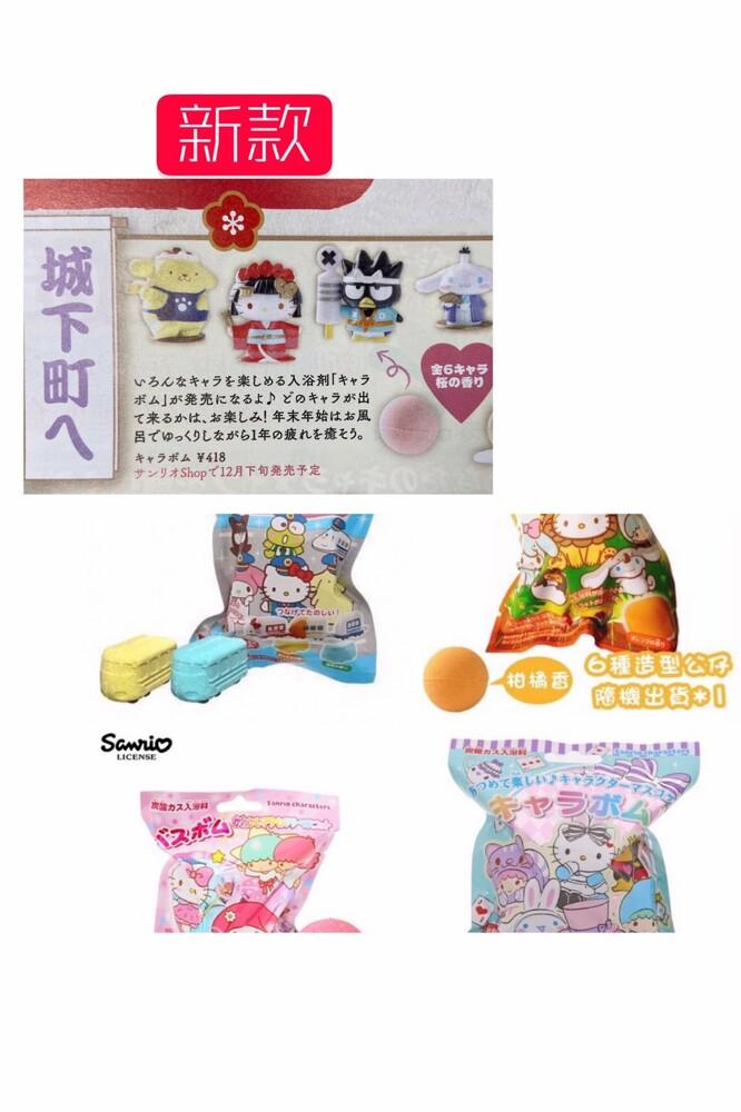 (日本sanrio) 三麗鷗系列 動物/愛麗絲/火車/飾品沐入浴劑 碳酸入浴劑 澡球 玩具球 沐浴球