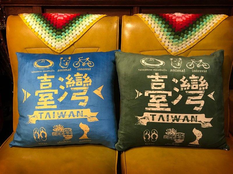 懷舊抱枕 Taiwan style throw pillow-臺灣 溫暖限定!! 只剩最後一個囉