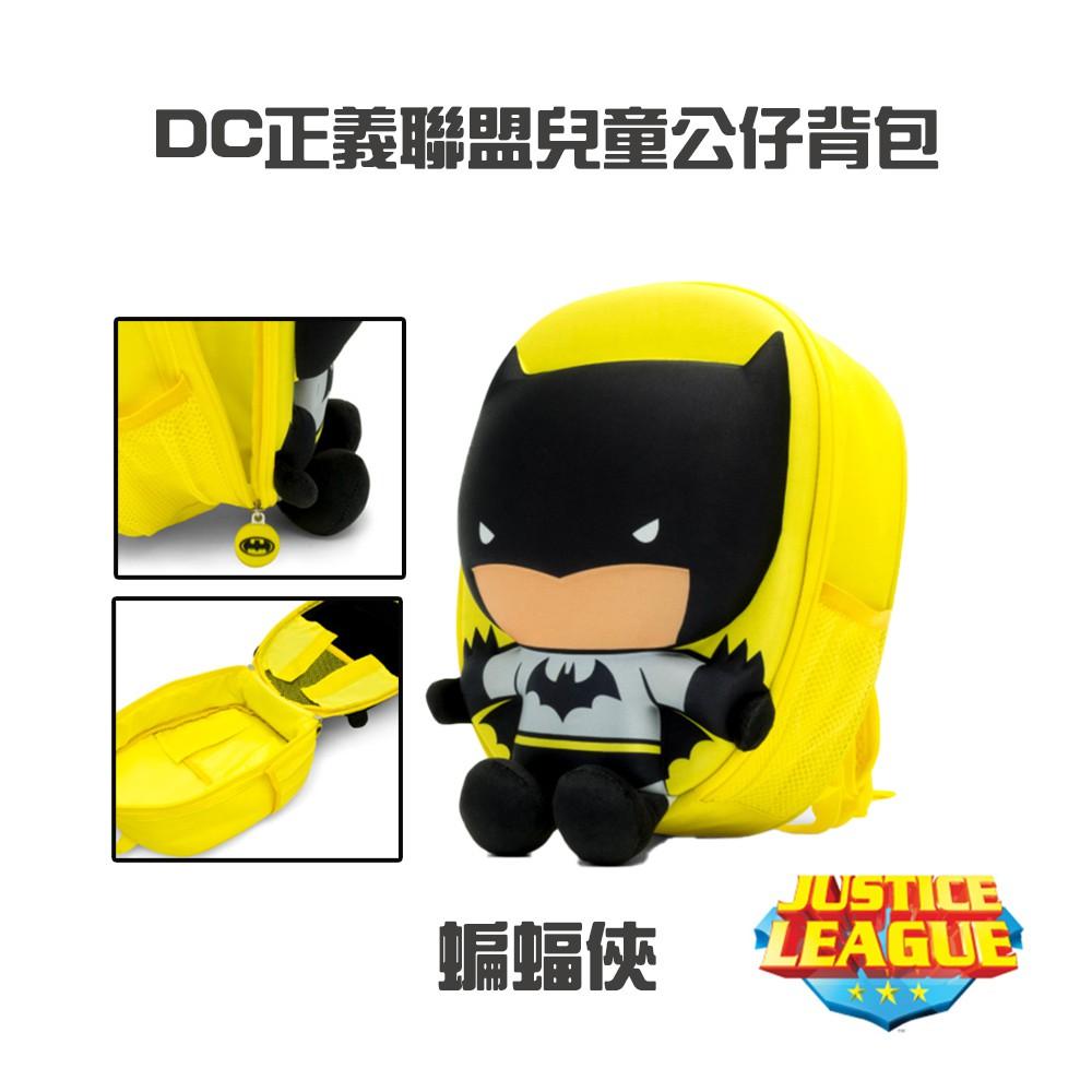 【DC正義聯盟授權】Kids 兒童正義聯盟公仔後背包 蝙蝠俠版