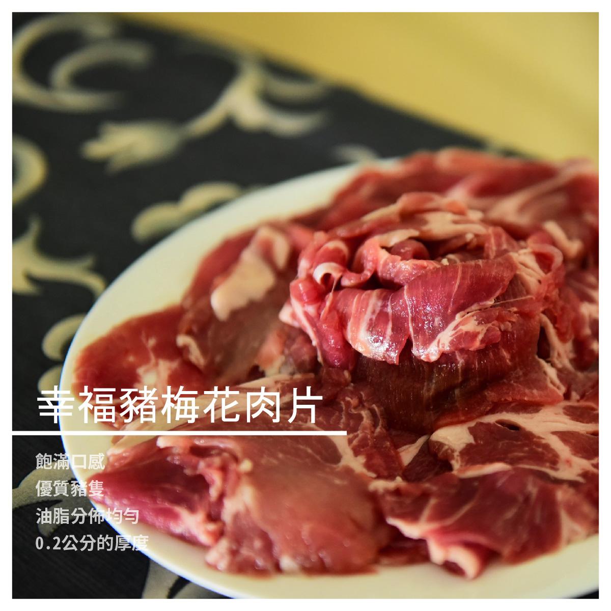 【原型舖子】幸福豬梅花肉片/10包組