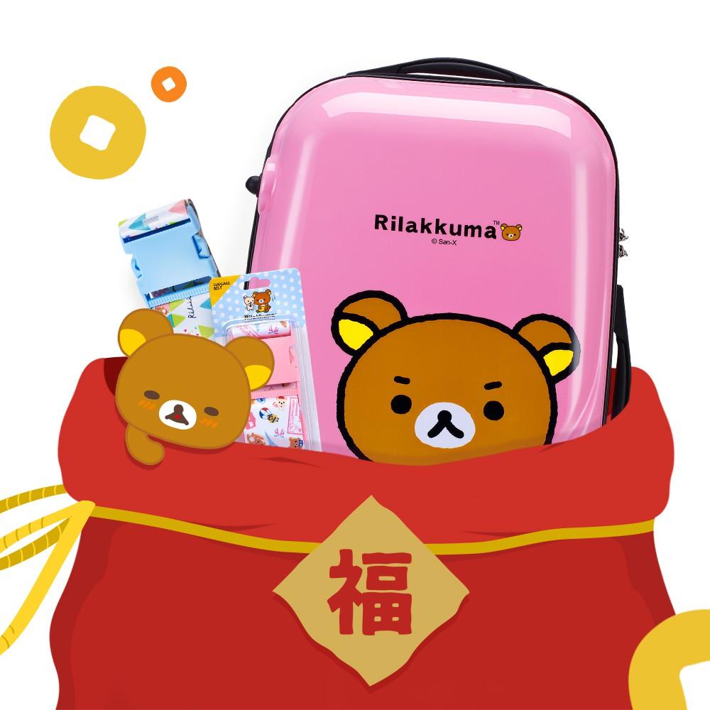 《Bogazy》日本正版授權~Rilakkuma 拉拉熊超值福袋