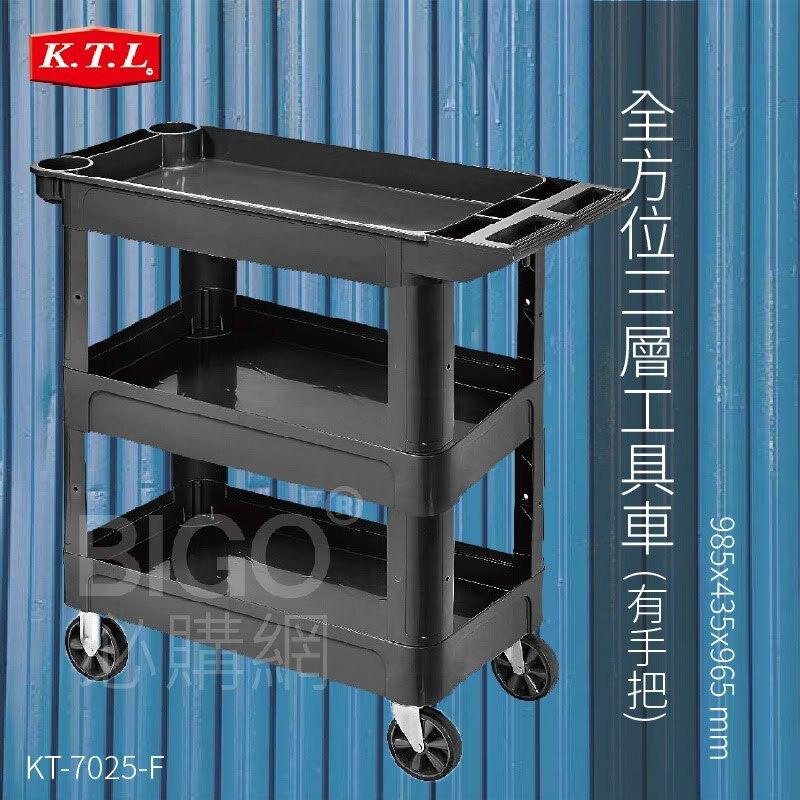 【康得倫KTL】全方位三層工具車-有手把KT-7025-F 手推車 工具車 置物車 收納車 單把手 推車 工作車 餐車