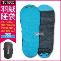 LMR-木乃伊式防潑水白鴨羽絨睡袋-湖水藍色(特級羽毛充絨量800g適合溫度5度-零下5℃)